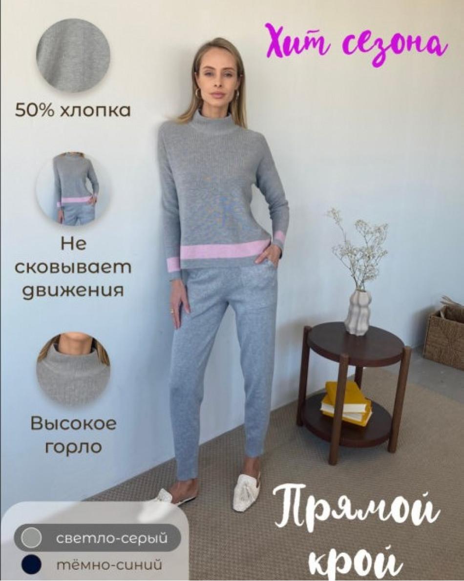 Костюм трикотажный джемпер с брюками
